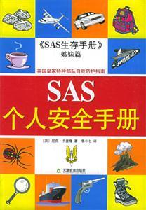 SAS个人安全手册