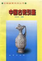 中国古瓷引鉴