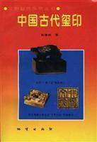 中国古代玺印