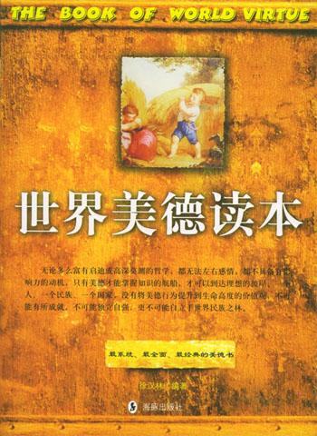 世界美德读本