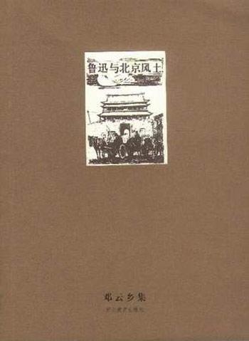 鲁迅与北京风土