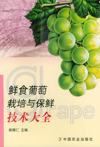 鲜食葡萄栽培与保鲜技术大全