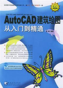 AutoCAD建筑绘图从入门到精通