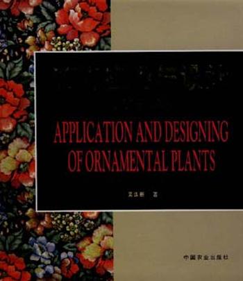 花卉应用与设计(修订本)