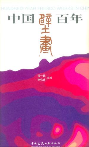 中国壁画百年