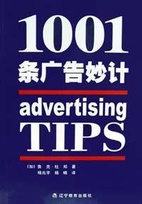 1001条广告妙计