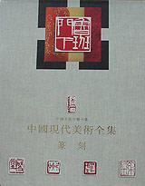 中國現代美術全集 篆刻