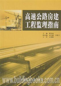 高速公路房建工程监理指南