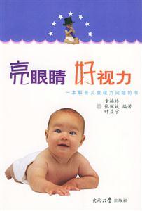 亮眼睛 好视力:本解答儿童视力问题的书