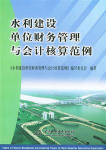 水利建设单位财务管理与会计核算范例