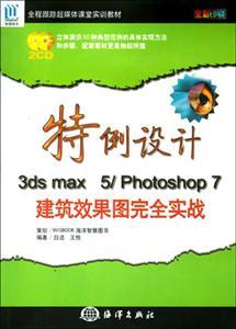 特例设计3ds max 5/Photoshop 7建筑效果图完全实战