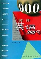 体育英语900句\/吴志强 著\/中国书籍出版社