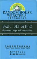 语法、词汇及标点(兰登韦氏袖珍工具书)