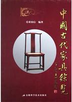 中国古代家具综览