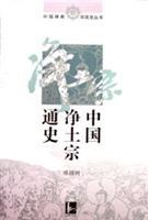 中国净土宗通史