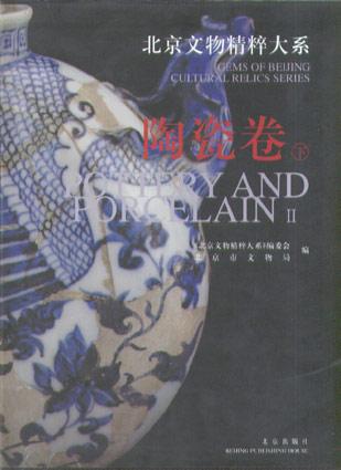 北京文物精粹大系(陶瓷卷下)
