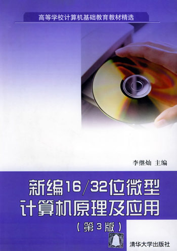 编16 32位微机计算机原理及应用图片
