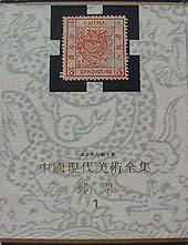 中国现代美术全集:邮票 第1卷