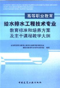 高等职业教育给水排水工程技术专业教育标准和培养方案及主干课程教学大纲