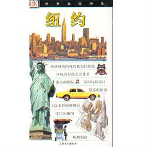 世界旅游图鉴。纽约