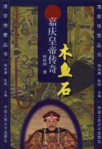 木鱼石:嘉庆皇帝传奇