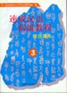 速成汉语初级教程:综合课本(3)