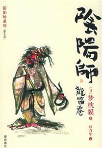 阴阳师--龙笛卷 (阴阳师系列第五部)