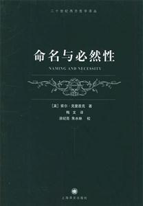 二十世纪西方哲学译丛--命名与必然性