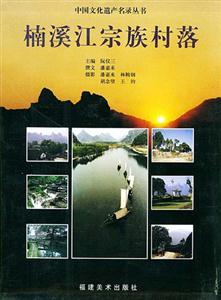楠溪江宗族村落
