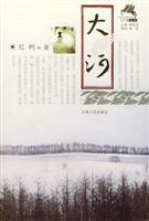 大河-红柯长篇小说