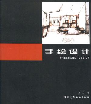 手绘住宅设计封面