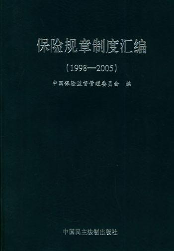 保险规章制度汇编.1998-2005图片