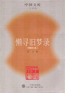 懒寻旧梦录・增补本-中国文库・文学类