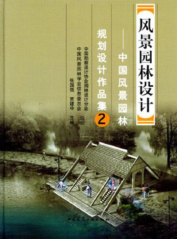 风景园林设计:中国风景园林规划设计作品集2图片