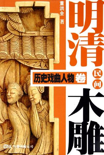 明清民间木雕:历史戏曲人物