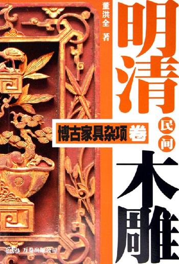 明清民间木雕:博古家具杂项卷
