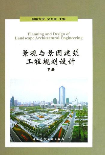 景观与景园建筑工程规划设计:下册