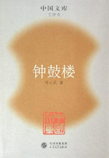 钟鼓楼-中国文库·文学类