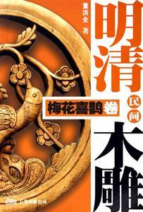明清民间木雕:梅花喜鹊