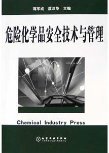 危险化学品安全技术与管理