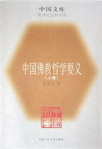 中国佛教哲学要义(上下卷)--中国文库. 哲学社会科学类
