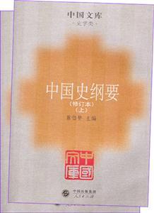 中国史纲要(修订本)(上下)--中国文库.史学类