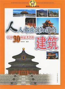 人人都应该知道的中国30幅最著名的建筑
