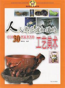 人人都应该知道的中国30幅最著名的工艺美术