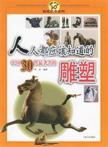 人人都应该知道的中国30幅最著名的雕塑
