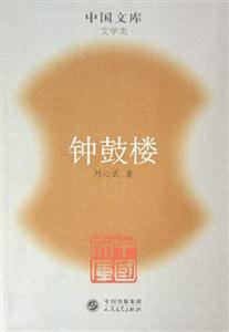 钟鼓楼-中国文库・文学类