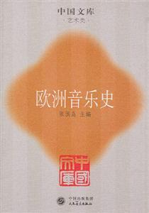 欧洲音乐史-中国文库・艺术类