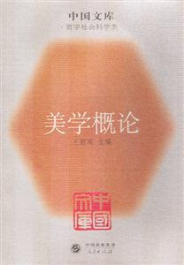 美学概论-中国文库・哲学社会科学类