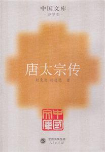 唐太宗传--中国文库・史学类