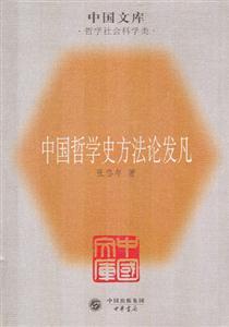 中国哲学史方法论发凡--中国文库. 哲学社会科学类